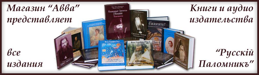 православные книги, фильмы, аудио,  православный интернет магазин, аудиокниги, кино